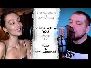 Stuck with U by Ariana Grande & Justin Bieber cover by Riya & Ivan Gorbach