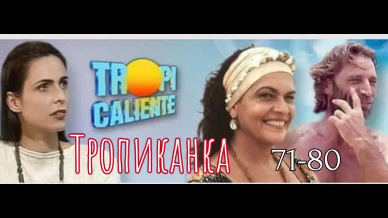 Тропиканка 71 80 серии из 130 драма мелодрама Бразилия 1994