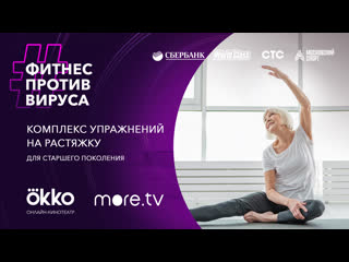 Комплекс упражнений на растяжку для старшего поколения / Фитнес против вируса / Okko