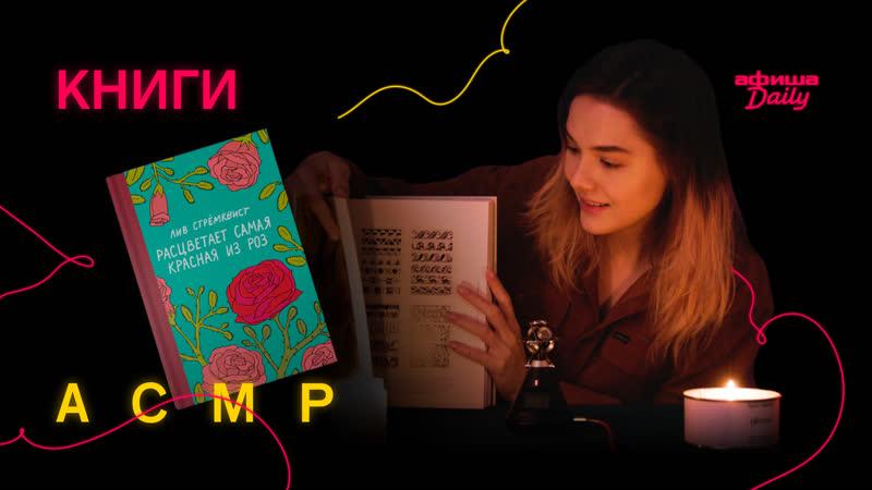 АСМР Афиши гипнотическое видео с книгами