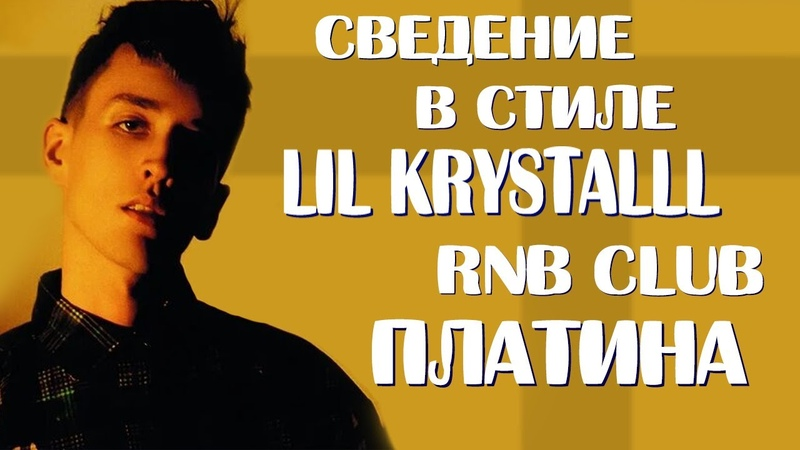 СВЕДЕНИЕ В СТИЛЕ LIL KRYSTALLL ПЛАТИНА OFFMI RnB Club No Label в Fl Studio