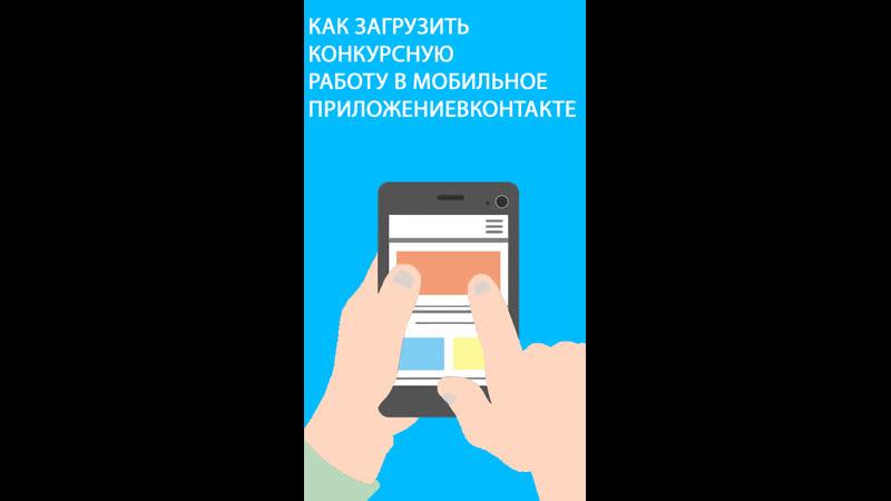 Приложение Вконтакте Как загрузить свою работу