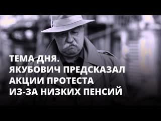 Леонид Якубович предсказал протесты из-за низких пенсий. Тема дня