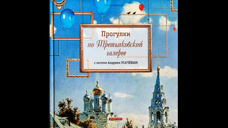 Прогулки по Третьяковской галерее с поэтом Андреем Усачевым.