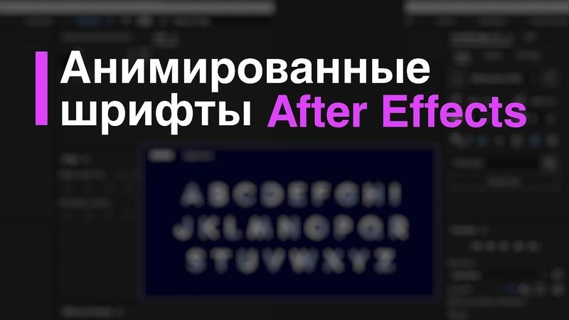 Бесплатные Анимированные шрифты Animated Typefaces After Effects Font Manager