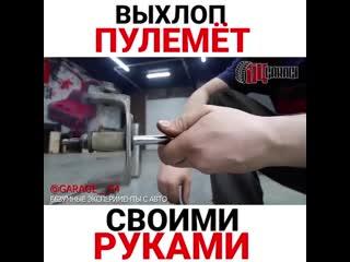 Выхлоп-пулемет своими руками