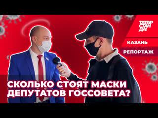 Сколько стоят маски на лицах депутатов Госсовета РТ