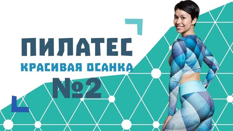 Пилатес для начинающих №2 Комплекс для коррекции кифотического типа осанки от Натальи Папушой