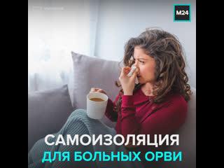 Все пациенты с ОРВИ в Москве будут обязаны соблюдать режим изоляции на дому  Москва 24