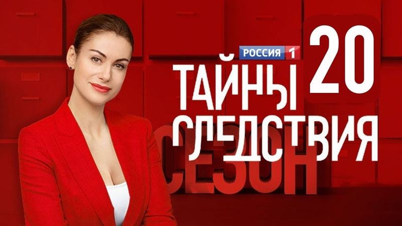 Тайны следствия 20 сезон 1 серия Детектив 2020 Россия 1 Дата выхода и анонс