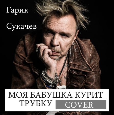 Гарик Сукачев - Моя бабушка курит трубку (Vadim Tsymbal Sur Gasparyan Remix)