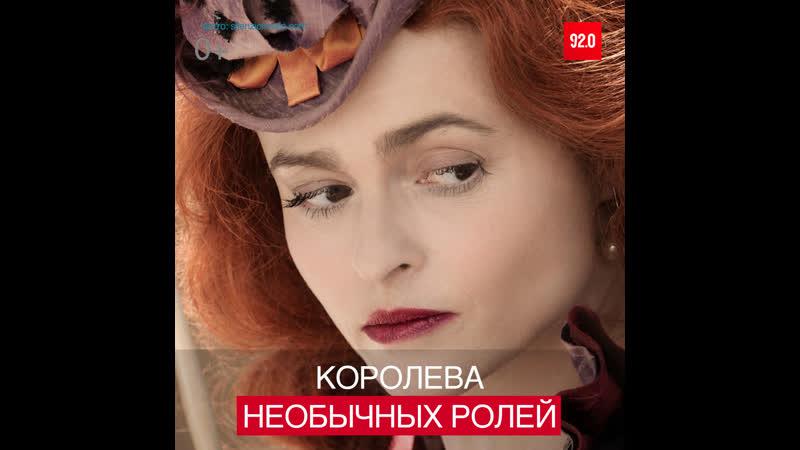 Хелена Бонем Картер голливудская актриса со странным стилем в одежде Москва FM