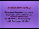 ВНИМАНИЕ БОМБА Последняя встреча жителей с Диденко Собрание 20 02 2020г часть 10
