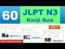 JLPT N3 Kanji Quiz 60 - Vol.1 読みのクイズが30と、書きのクイズが30あります。Revised edition