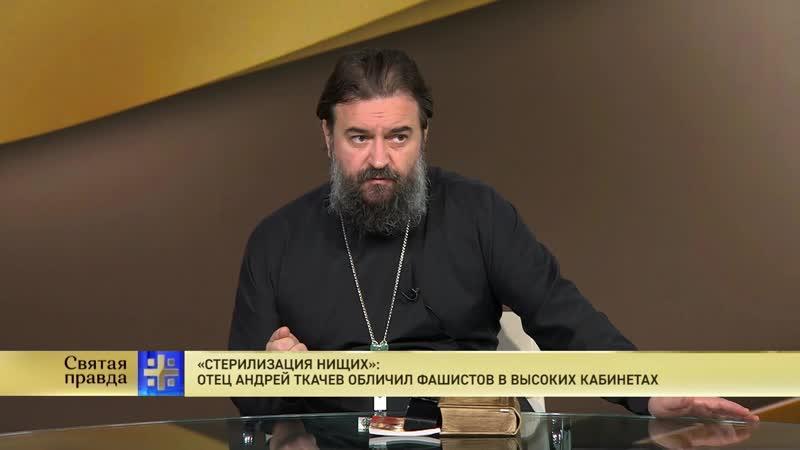 Стерилизация нищих Отец Андрей Ткачев обличил фашистов в высоких кабинетах