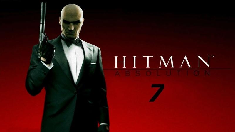 Hitman Absolution 7 Охотник и жертва Китайский Новый год