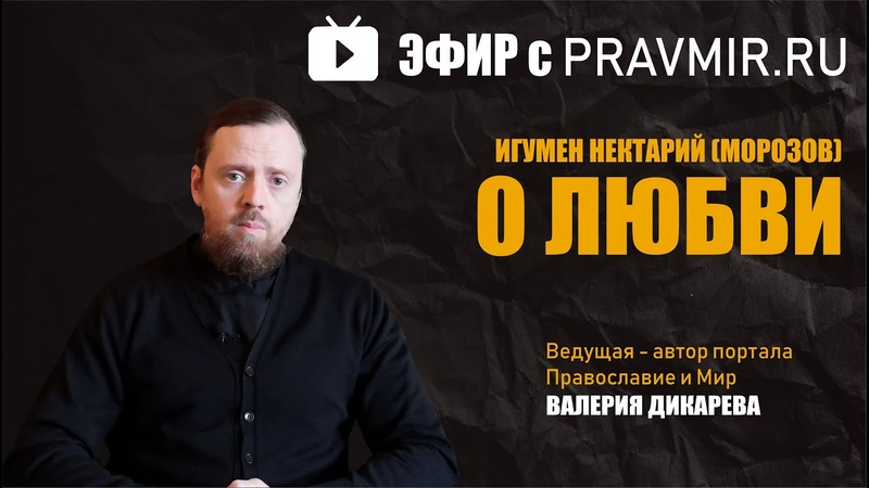 Игумен Нектарий Морозов Прямой эфир Правмира О любви