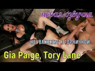 Gia Paige, Tory Lane - Неуважение к горничной (русские титры tits, anal, brazzers, sex, инцест мамка озвучка перевод на русском)