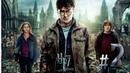 Гарри Поттер и Дары Смерти - Часть вторая ✔ Часть 2 ВЗРЫВ МОСТА