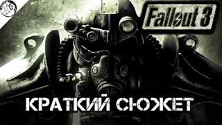 Галопом по сюжету Fallout 3 и DLC Broken Steel | Сюжет игры