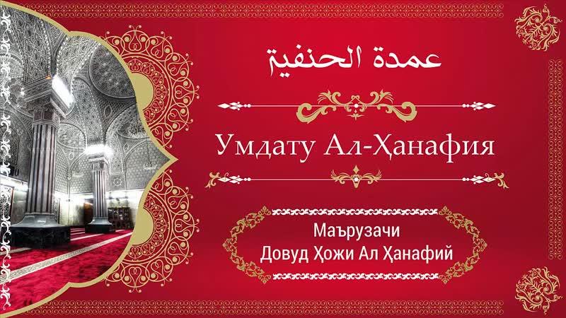Дарс № 1. Умдату Ал-Ҳанафия. Довуд Ҳожи Ал Ҳанафий.