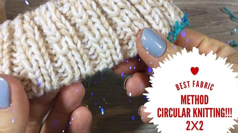 ЛУЧШИЙ ФАБРИЧНЫЙ СПОСОБ ВКРУГОВУЮ НАБРАТЬ ПЕТЛИ РЕЗИНКА 2x2 BEST MEHTOD CIRCULAR knitting 2X2