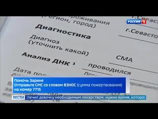 Репортаж на телеканале Россия, Вести