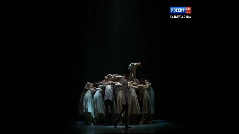 Акрам Хан - Жизель. Массовый танец