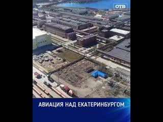 Военные вертолёты над Екатеринбургом