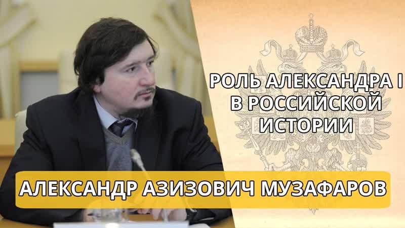 «Сущность политики просвещенного абсолютизма в России (1762-1812 гг.)». Лекция А.А. Музафарова