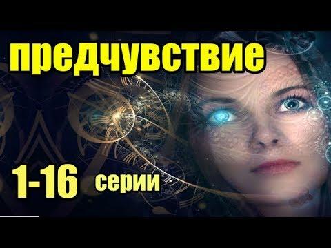 Отличный Фильм о Мистических Способностях 1 16 сери из 16 детектив мистика криминальный сериал