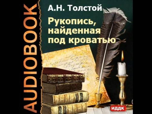 2000153 Chast 03 Аудиокнига Толстой Алексей Николаевич Рукопись найденная под кроватью