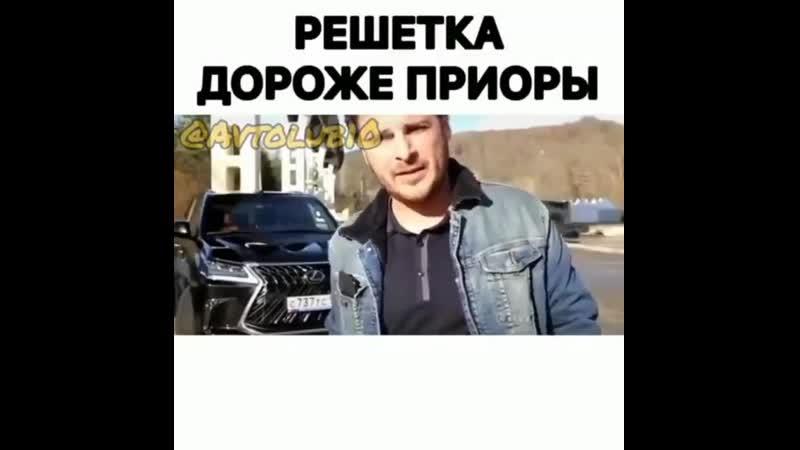 Решетка дороже Приоры htitnrf ljhj t ghbjhs