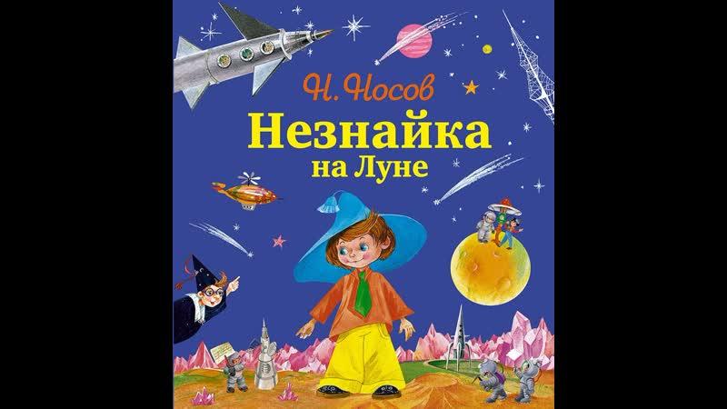 Мульт Незнайка на Луне 12 серий Россия 1997 1999