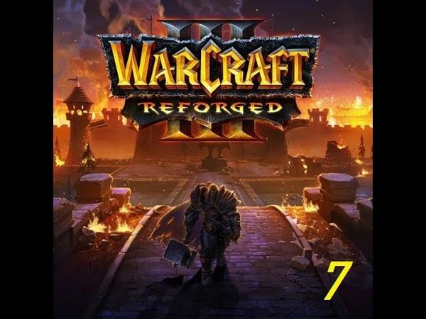 Часть 7 За Альянс Смерть Кел'Тузада Warcraft III Reforged No Comments На максимальной сложности