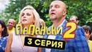 Папаньки 2 СЕЗОН 3 серия Все серии подряд ЛУЧШАЯ КОМЕДИЯ 2020 😂