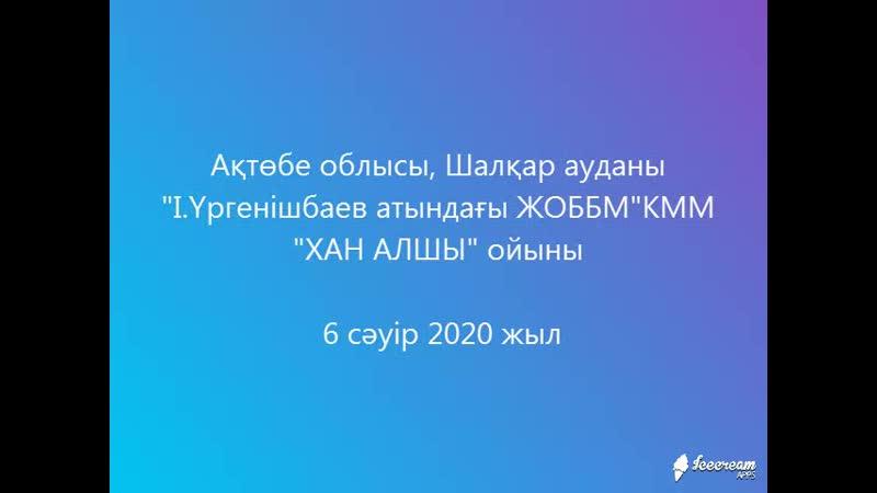 ХАН АЛШЫ сабақтың презентациясы, 6 сәуір 2020 жыл