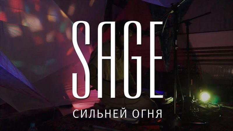 2015 SAGE Сильней огня Live in Port