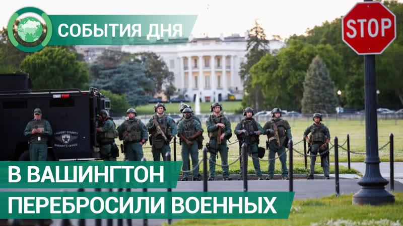 В Вашингтон перебросили военных. События дня. ФАН-ТВ