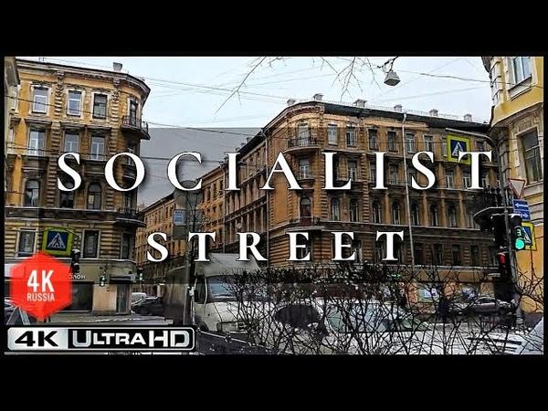 ⁴ᴷ St. Petersburg, Russia, Socialist street. Walking Tour (4K Ultra HD 60fps)