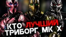 Бои за звание лучшего Триборга в Mortal Kombat X / Мортал Комбат Х