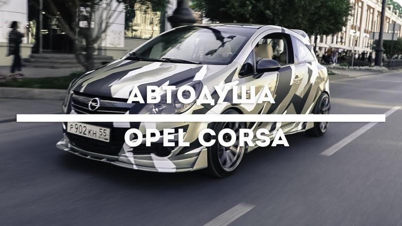 АВТОДУША Стиль созданный своими руками Opel Corsa