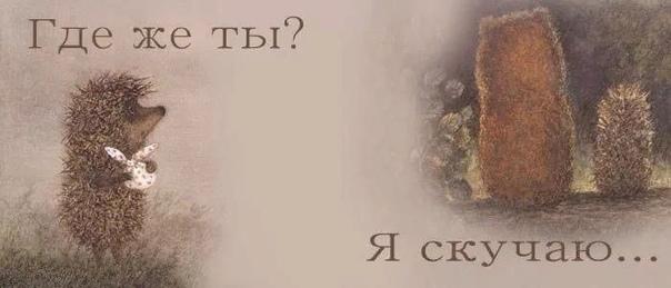 туман безумных расстояний но до тех пор пока ты ждёшь ты в нём извечный медвежонок я ёж © urri