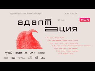 Благотворительный концерт Адаптация. День 2