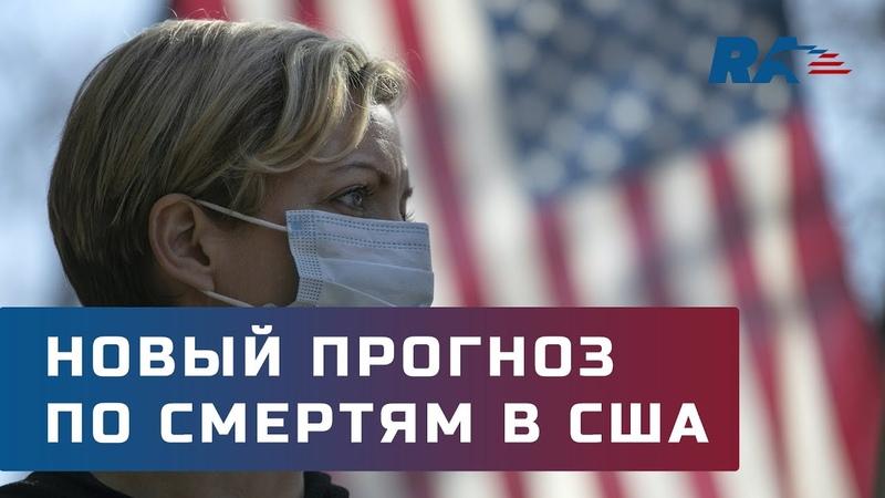 200 тысяч жертв коронавируса В США обновлены прогнозы по числу смертей от пандемии