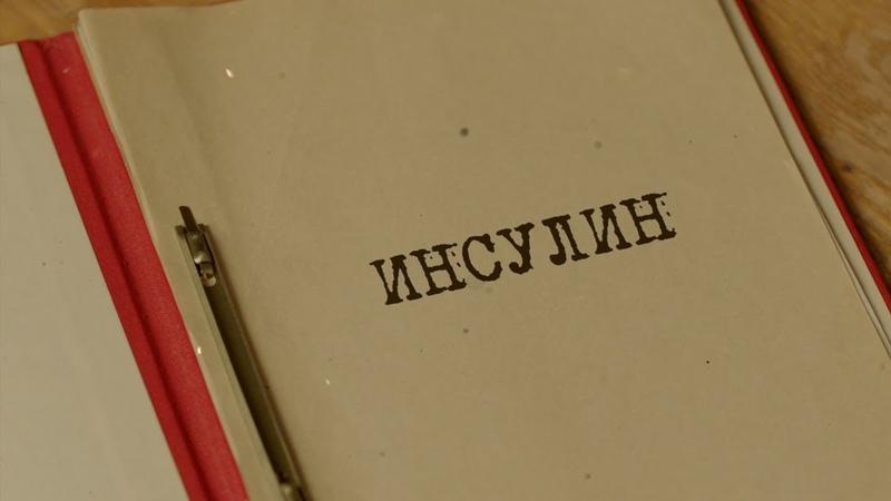 Инсулин Вещдок Особый случай Око за око