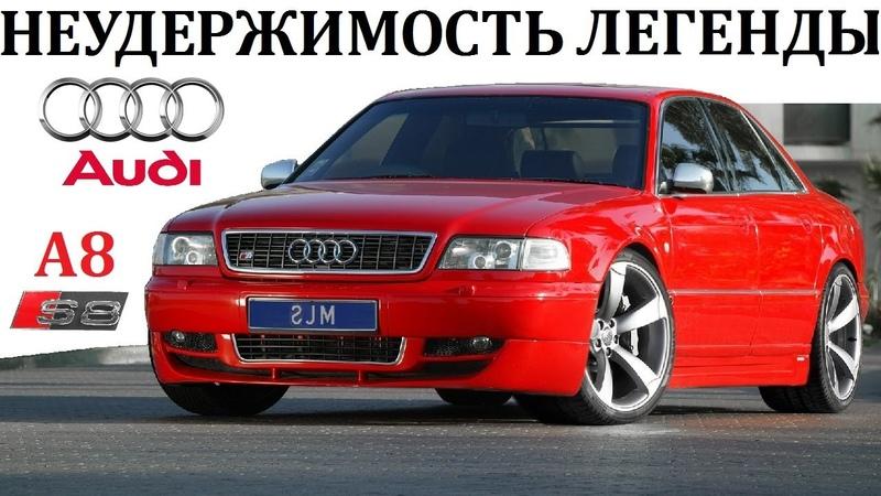 Audi A8S8. РОСКОШЬ МОЖЕТ БЫТЬ ОЧЕНЬ-ОЧЕНЬ БЫСТРОЙ.