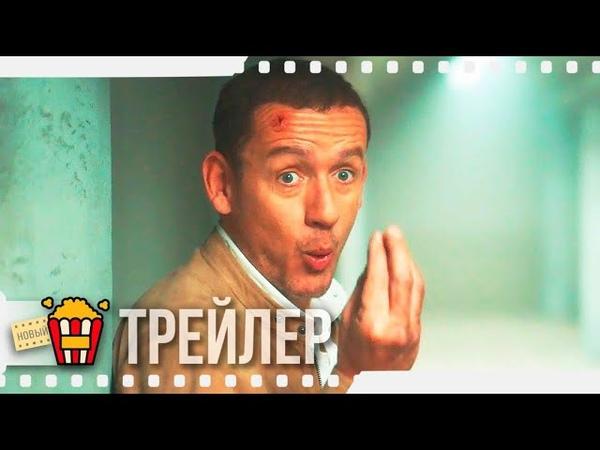 АГЕНТ ЛЕВ Русский трейлер 2020 Дэни Бун Филипп Катрин Энни Серра Самуэль Жуи Софи Вербек