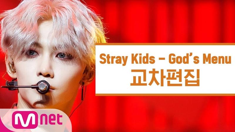 교차편집 스트레이 키즈 神메뉴 Stray Kids 'God's Menu' Stage Mix