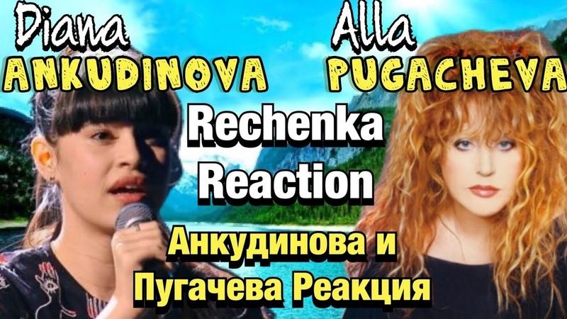 Alla Pugacheva Diana Ankudinova Диана Анкудинова и Алла Пугачева Rechenka Реченька REACTION